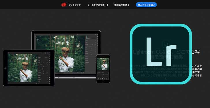 Adobeフォトプラン