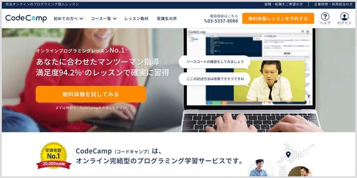CodeCampのWebデザインコース