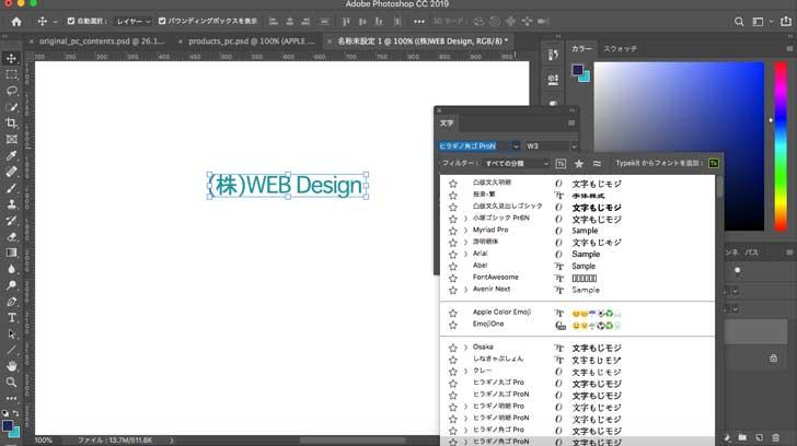 ロゴ作成でWebデザインの仕事受注