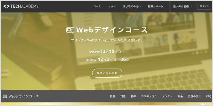 TechAcademyのWebデザインコース