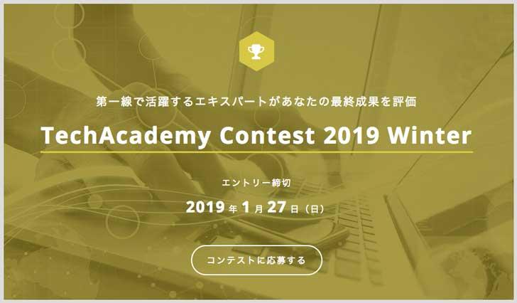 TechAcademyコンテスト