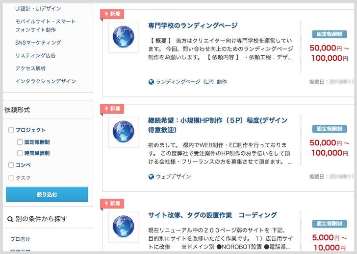 Webデザインのお仕事案件