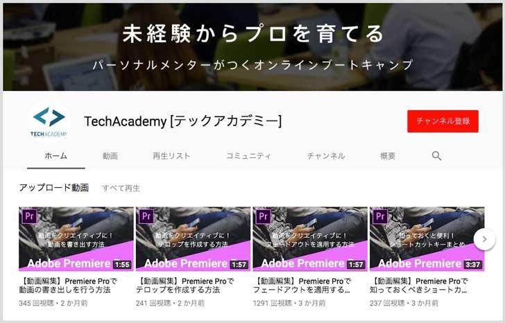 テックアカデミーyoutubeチャンネル