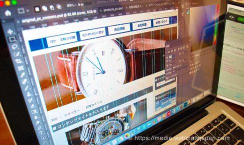 オンラインスクールでWebデザイン学習