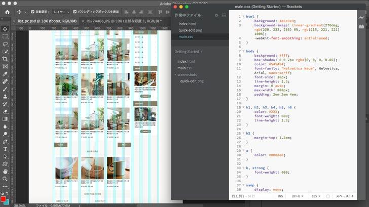 webサイトのデザイン設計と構築