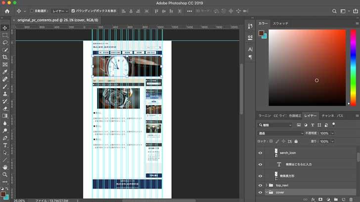 photoshopでWebデザイン