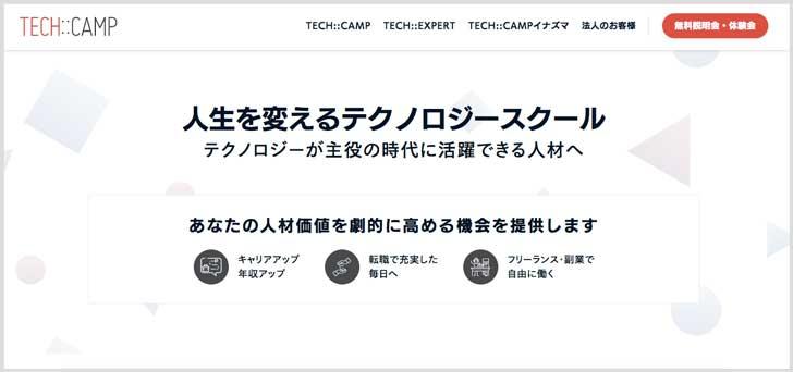 TECHCAMPのWebデザインコース