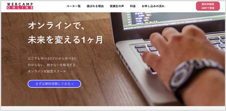 WebCampオンラインのWebデザインコース
