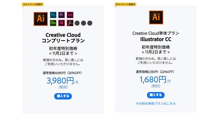 illustrator格安キャンペーン価格