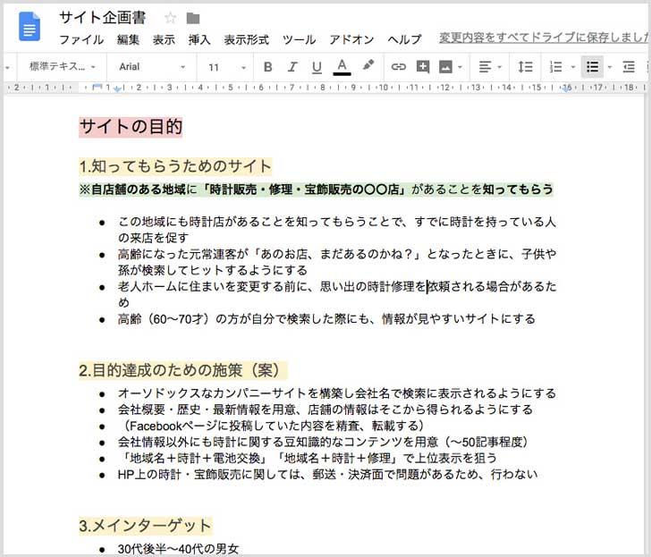 サイト企画書