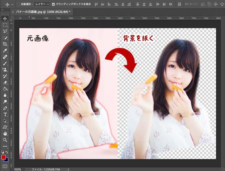 photoshopで背景を抜く画像加工