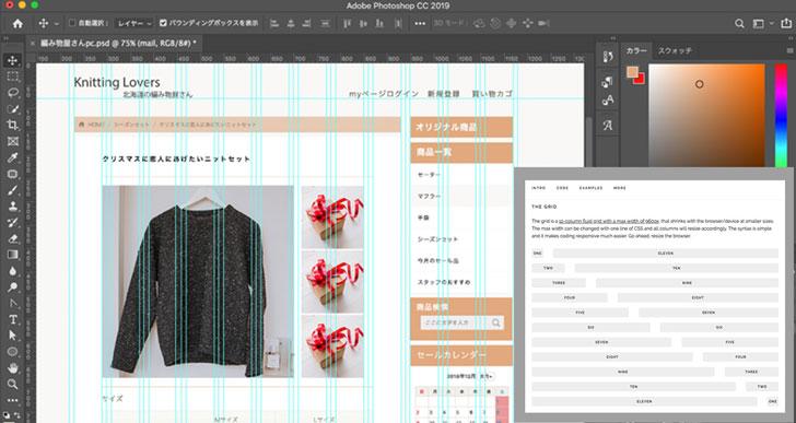 CSSテンプレートを活用したデザイン設計