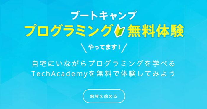 テックアカデミー無料プログラミング体験