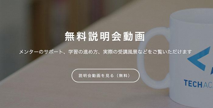 テックアカデミー説明会動画