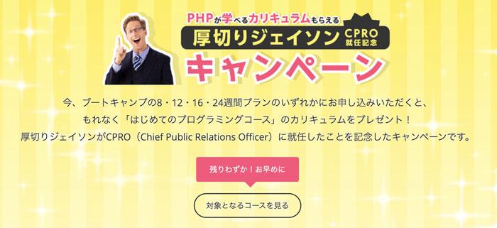 最新キャンペーン202007